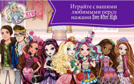Ever After High™ Tea Party Dash