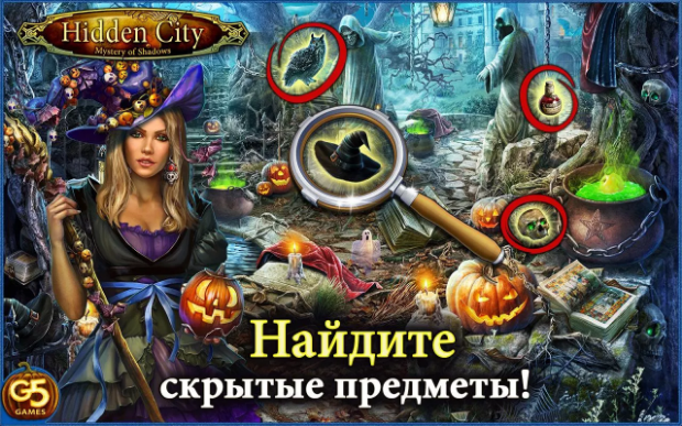 скачать бесплатно игру Hidden City загадка теней - фото 5