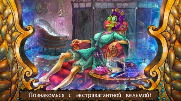 Игра Проделки Ведьмы Принц Лягушка Скачать - фото 7