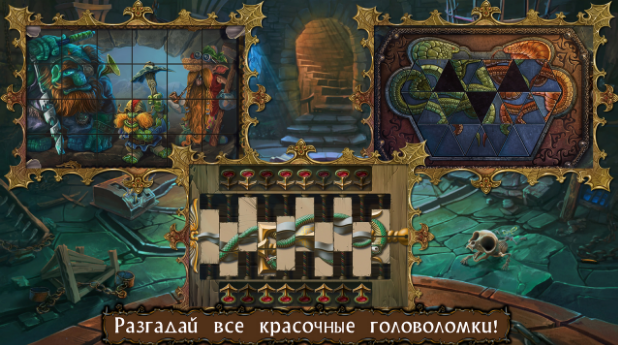 Игра Проделки Ведьмы Принц Лягушка Скачать - фото 5
