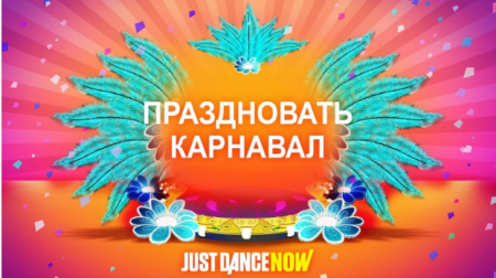 Just Dance Now v 1.6.3