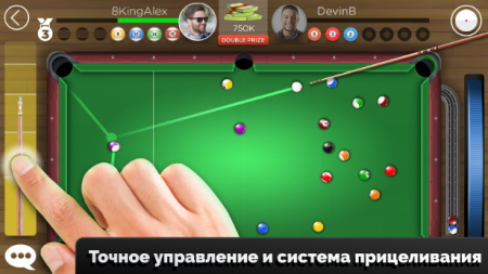 Kings of Pool - «Восьмерка»