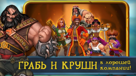 Взломанная игра Rise of Pirates (Unreleased)